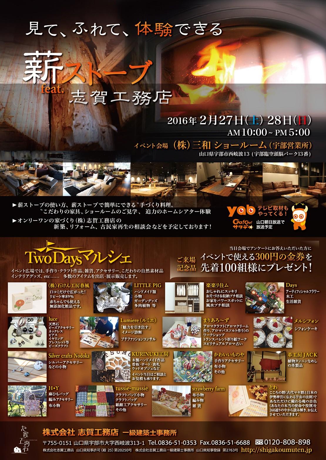 薪ストーブfeat.志賀工務店2016