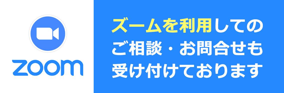 (株)志賀工務店のZOOM相談・お問合せ